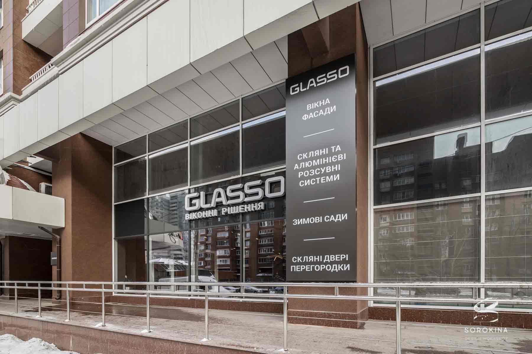 Офис-Glasso